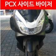 PCX125(15~17) 사이드 바이저 P4820