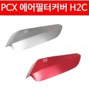 PCX125(15~17) 에어필터커버 H2C P2498