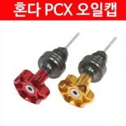 PCX125(12~19) 오일캡 누이레이싱 P2466