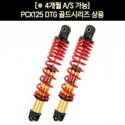 PCX125(12~17) 쇼바 DTG 골드시리즈 상용(10-17년)   (2개1조) / (315mm) P5630