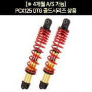 PCX125(12~17) 쇼바 DTG 골드시리즈 상용(10-17년)   (2개1조) / (315mm) P5630