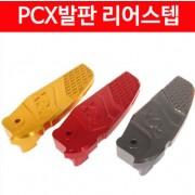 PCX125(12~17) 발판 리어 스텝 P1650