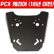 PCX125(12~17) 캐리어 짐대 P1979