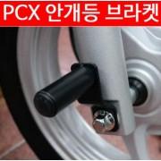 PCX125(12~19) 안개등 브라켓 P4159