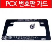 PCX125 번호판 가드 넘버 플레이트 P2845