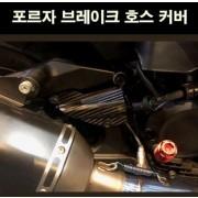 포르자300 FORZA300 브레이크 호스 커버 카본 P6638