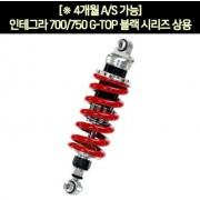 YSS 인테그라 700/750 쇼바 G-TOP 블랙시리즈 상용(14-18년)  P6940