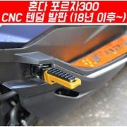 포르자300 FORZA300(18~) 텐덤 발판 CNC P5459