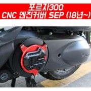 포르자300 FORZA300(18~) 엔진커버 CNC P5456