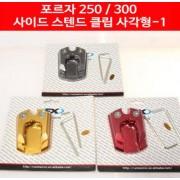 포르자300 FORZA300(~17년)) 사이드 스텐드 클립 사각형  P1026