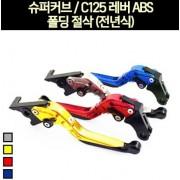 슈퍼커브125 C125 레버 ABS 폴딩 절삭 P6952