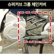 슈퍼커브110 소기어 커버 크롬 체인커버 P6904