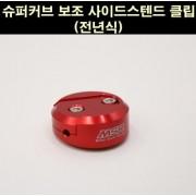슈퍼커브110 SUPER CUB110 보조 사이드 스텐드 클립 P6554