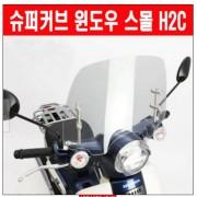 슈퍼커브110 SUPER CUB110 윈도 스크린 스몰 H2C 스포츠 타입 P6190