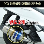 PCX125(21년~) 머플러 하프블루 반도2개 P6962