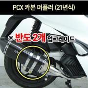 PCX125(21년~) 머플러 카본 반도2개 P6961