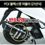 PCX125(21년~) 머플러 블랙스텐 반도2개 P6959
