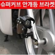 슈퍼커브110 SUPER CUB110 안개등 브라켓 (전년식) P4490