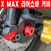 X-MAX300 엑스맥스300 리어쇼바 커버 SEP 도난방지 P6384