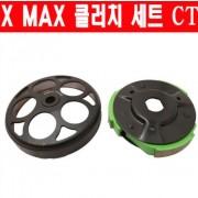 X-MAX300 엑스맥스300 클러치 세트 경량 P6369