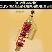 YSS X-MAX300 엑스맥스300 쇼바 G-SERIES 골드 승용 2개1조 350mm P6212