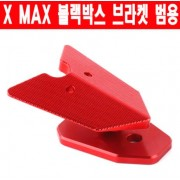 X-MAX300 엑스맥스300 블랙박스 브라켓 P5976