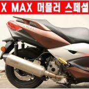 X-MAX300 엑스맥스300 머플러 스페셜 400mm 도면 촉매2개 포함 P5802