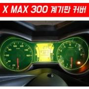 X-MAX300 엑스맥스300 계기판 커버 P5480