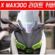 X-MAX300 엑스맥스300 라이트 커버 P5408