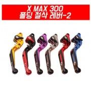 X-MAX300 엑스맥스300 레버 폴딩 절삭레버-2 P4465