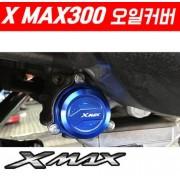 X-MAX300 엑스맥스300 오일커버 P5279