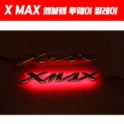 X-MAX300 엑스맥스300 엠블렘 투웨이 릴레이포함 P5079