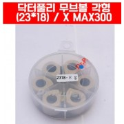 X-MAX300 엑스맥스300 무버블 롤러 닥터풀리 각형 23*18 P5036