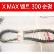 X-MAX300 엑스맥스300 드라이브 벨트(순정) P5010