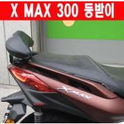 X-MAX300 엑스맥스300 등받이 (전년식) P4756