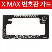X-MAX300 엑스맥스300 넘버판 가드 번호판 가드 P4690