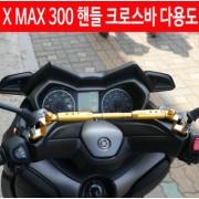 X-MAX300 엑스맥스300 핸들 크로스바 다용도 P4605