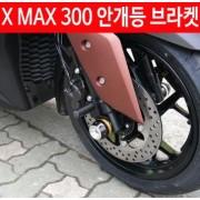 X-MAX300 엑스맥스300 안개등 브라켓 P4608