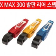X-MAX300 엑스맥스300 발판 리어 스텝 P4562