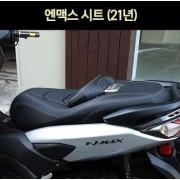 N-MAX125 엔맥스125(21년~) 시트 P6978