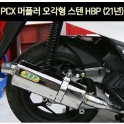 PCX125(21년~) 머플러 오각형 스텐 HBP P6996