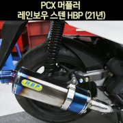 PCX125(21년~) 머플러 레인보우 스텐 HBP P6994