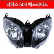 TMAX 티맥스500(01~07년) 헤드라이트 P3906