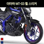 M-T03 휠 스티커 P6999