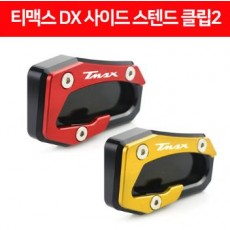 티맥스 TMAX 530 DX (17년~) 사이드 스텐드 클립2 P6480
