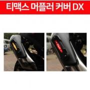 티맥스 TMAX 530 DX (17년~) 머플러 커버 P6428