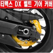 티맥스 TMAX 530 DX (17년~) 벨트 기어 커버 P6021