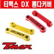 티맥스 TMAX 530 DX (17년~) 휀다 커버 CNC P5259