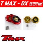 티맥스 TMAX 530 DX (17년~) 엔진 커버 P5226