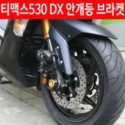 티맥스 TMAX 530 DX (17년~) 안개등 브라켓 P4602